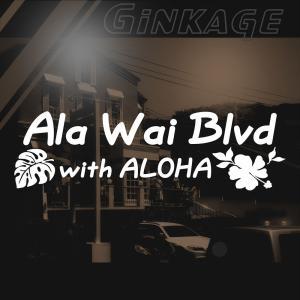 アラ ワイ 運河 ハワイの海岸と大通り人気スポットの愛称 ハワイアン ステッカー モンステラ ハイビスカス アロハ|ginkage