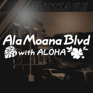 アラモアナ 並木通り ハワイの海岸と大通り人気スポットの愛称 ハワイアン ステッカー モンステラ ハイビスカス アロハ|ginkage