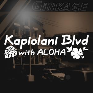 カピオラニ 並木通り ハワイの海岸と大通り人気スポットの愛称 ハワイアン ステッカー モンステラ ハイビスカス アロハ|ginkage