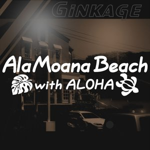 アラモアナ ビーチ ハワイの海岸と大通り人気スポットの愛称 ハワイアン ステッカー モンステラ カメ アロハ|ginkage