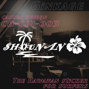 サファー 車 ステッカー おしゃれ ハワイアン シーウェイブ 湘南 SHOUNAN ハイビスカス ハワイアン雑貨 カーステッカー|ginkage