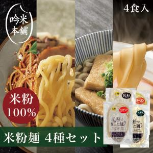 送料無料 米粉 麺 お試しセット 「お米屋さんの米粉」麺セット(1食130g)4食入(ラーメン・パス...