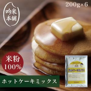ホットケーキミックス 日本のお米からつくった「米屋の米粉」 200g×6 送料無料 国産 グルテンフリー 1.2kg 北海道沖縄別途送料必要 名古屋食糧