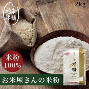 米粉 上新粉 日本のお米からつくった「米屋の米粉」2kg 送料別 国産 うるち米100% 米粉倶楽部...