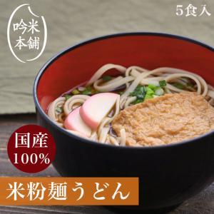 【米粉 麺 うどん】日本のお米からつくった「米屋の米粉」うどん(5食入)【小麦粉不使用】料理研究家ご...