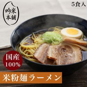 【米粉 麺 ラーメン】日本のお米からつくった「米屋の米粉」ラーメン(5食入)【小麦粉不使用】米粉で作...