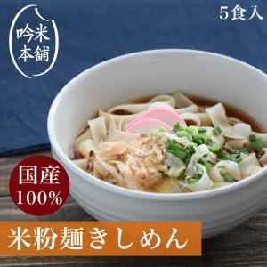 米粉 麺 きしめん 米粉で作ったきしめん(5食入) グルテンフリー