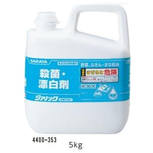 ジアノック【殺菌・漂白剤】  5kg|ginnnenndo
