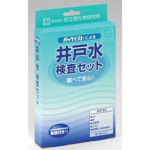 井戸水検査キット【AZ-2W】