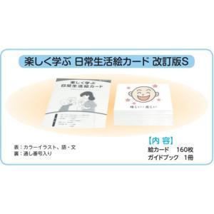 楽しく学ぶ日常生活絵カード【支援者セット】