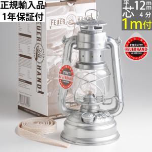 ET 4-1mフュア-ハンドランタンFeuerHand Lantern 276 (替芯1m付)正規輸...