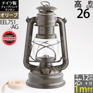 EEL751AG ドイツ製FeuerHand Lantern 276】フェアーハンドランタン【アーミーグリーン】【送料無料】【替芯2本】|ginnofune-y