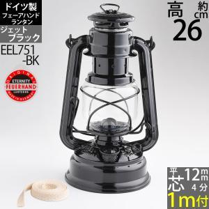 EEL751BKドイツ製 FeuerHand Lantern 276】フェアーハンドランタン【黒】【替芯2本】|ginnofune-y