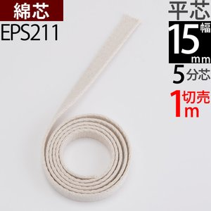 EPS211 【平芯-15mm5分芯 】【1m切売】灯油ランプ ランタン 替え芯【メール便可】|ginnofune-y