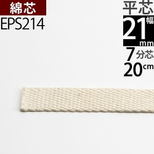 EPS214 【平芯-21mm7分芯 】灯油ランプ ランタン 替え芯【メール便可】|ginnofune-y