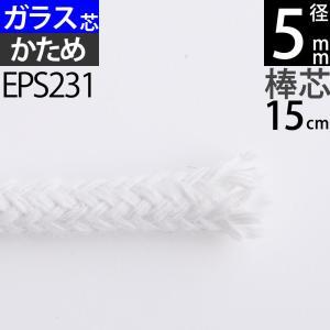 EPS231 【グラス棒芯-5-15 】棒芯5mm細芯用グラスファイバー芯15cm オイルランプ ランタン替え芯【メール便可】【長寿命】|ginnofune-y