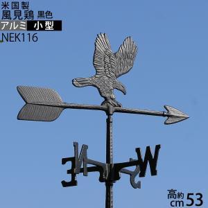 NEK116 【小型-イーグル-黒】鷲【米国製】ガーデン風見鶏 本格派カザミいつまでも美しい錆びないアルミ無垢材 屋根用【送料無料】|ginnofune-y