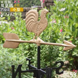 NEK142 【小型-雄鶏-金】ニワトリ 鶏 【米国製】ガーデン風見鶏 本格派カザミいつまでも美しい錆びないアルミ無垢材 屋根用【送料無料】|ginnofune-y