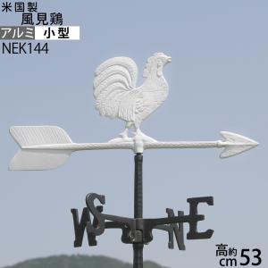 NEK144 【小型-雄鶏-白】ニワトリ 鶏 【米国製】ガーデン風見鶏 本格派カザミいつまでも美しい錆びないアルミ無垢材 屋根用【送料無料】|ginnofune-y