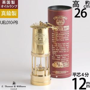 UEL011-PB 【真鍮】英国製E.Thomas & Williams イートーマス マイナーオイルランプ【送料無料】【吊金物・4分芯(0.5m 付)】|ginnofune-y