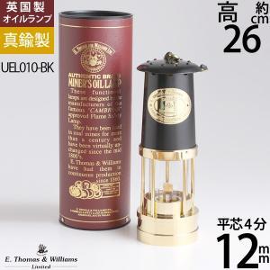 UEL011-BK 【真鍮+黒塗装】英国製E.Thomas & Williams イートーマス マイナーオイルランプ【送料無料】【吊金物・4分芯(0.5m 付)】|ginnofune-y