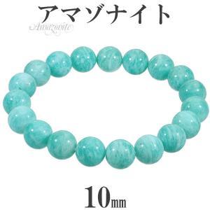 アマゾナイト ブレスレット 10mm 18cm 天然石 パワーストーン プレゼント 腕輪 数珠|ginnokura