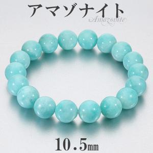 アマゾナイト ブレスレット 10.5mm 17.5cm 天然石 パワーストーン プレゼント 腕輪 数珠|ginnokura