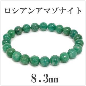 ロシアンアマゾナイト ブレスレット 8.3mm 17-18cm 天然石 パワーストーン プレゼント アマゾナイト 腕輪 数珠|ginnokura