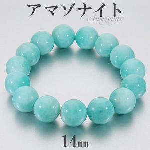 アマゾナイト ブレスレット 14mm 18.5cm 天然石 パワーストーン プレゼント 腕輪 数珠|ginnokura