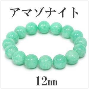 アマゾナイト ブレスレット 12mm 17.5cm 天然石 パワーストーン プレゼント 腕輪 数珠|ginnokura