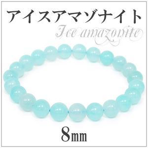 アイスアマゾナイト ブレスレット 8mm 17.5cm ペルー産 天然石 パワーストーン プレゼント アマゾナイト 腕輪 数珠|ginnokura