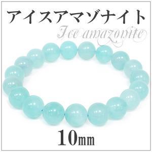 アイスアマゾナイト ブレスレット 10mm 18cm ペルー産 天然石 パワーストーン プレゼント アマゾナイト 腕輪 数珠|ginnokura