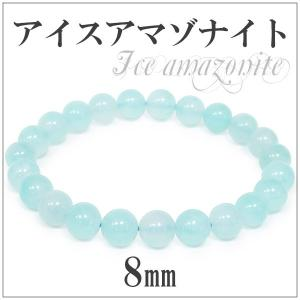 アイスアマゾナイト ブレスレット 8.5mm 17.5cm ペルー産 天然石 パワーストーン プレゼント アマゾナイト 腕輪 数珠|ginnokura