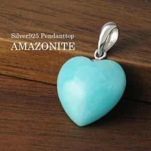 アマゾナイト ペンダントトップ シルバー ハート型 ペルー産 天然石 パワーストーン プレゼント ペンダント ネックレストップ|ginnokura