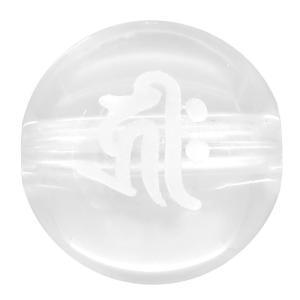 天然石ビーズ 梵字 彫玉 水晶 10mm キリーク 丸玉 2...