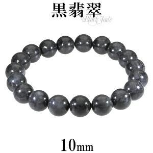 黒翡翠 ブレスレット 10mm 19cm 天然石 パワーストーン ブラック ヒスイ プレゼント|ginnokura