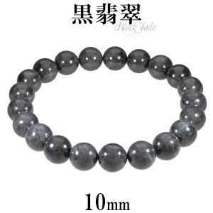 黒翡翠 ブレスレット 10mm 20cm 天然石 パワーストーン ブラック ヒスイ プレゼント|ginnokura