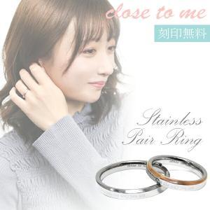 ペアリング ステンレス 刻印 ブランド メッセージ 7-21号 close to me 指輪 カップル お揃い サージカルステンレス|ginnokura