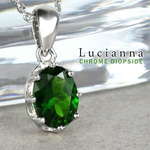 Lucianna オーバルカット クロムダイオプサイト 一粒ネックレス 天然石 緑 グリーン シルバー925 ネックレス シルバーネックレス 小さめ プレゼント|ginnokura