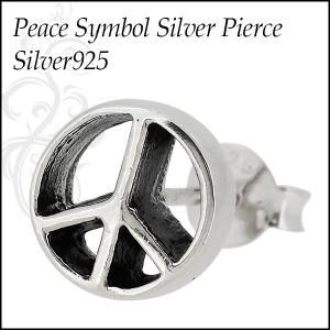 シルバーピアス メンズ ピースマーク シンプル 1P 片耳 おしゃれ 人気 シルバー925 シルバーピアス メンズ|ginnokura