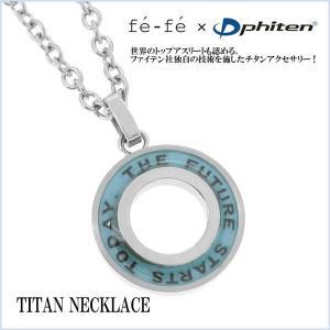 「fe-fe×Phiten」 トップアスリートも認める、ファイテン社独自の技術によるチタン  円状の...