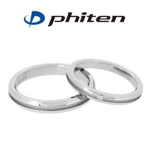 チタン ペアリング 指輪 シンプル 細身 ライン ダイヤモンド ブランド ファイテン fefe phiten スポーツ お揃い