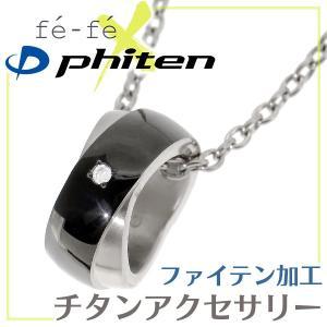 チタンネックレス メンズ スポーツ ファイテン ブラックライン リング ダイヤモンド ブランド fefe phiten チタンネックレス|ginnokura