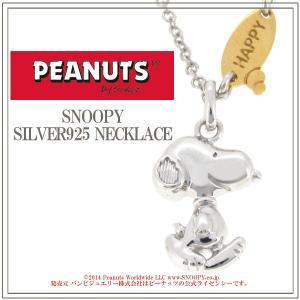 スヌーピー Snoopy ネックレス シルバー ハッピー 公...