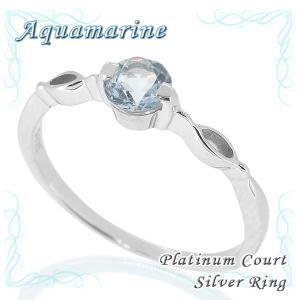 アクアマリン リング レディース シルバー プラチナコート 7-13号 指輪 アクアマリンリング ギフトBOX プレゼント|ginnokura