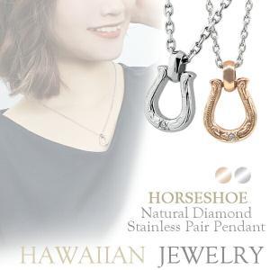 ペアネックレス ブランド サージカルステンレス 馬蹄 天然ダイヤモンド ハワイアン ホースシュー ペアルック ペアネックレス
