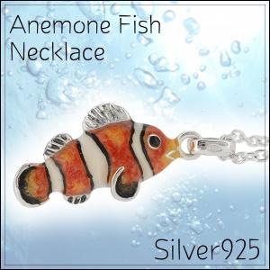 ネックレス 魚 カクレクマノミ シルバー レディース サツルノ シルバー925 ネックレス チェーン付|ginnokura