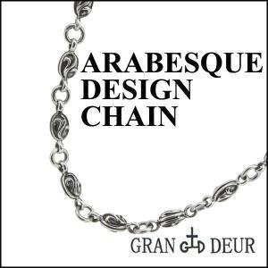 シルバーチェーン 唐草 アラベスク デザイン 40-46cm ブランド シルバー925 ネックレス|ginnokura