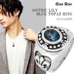 ブルートパーズ 指輪 メンズ リング シルバー ロンドンブルートパーズ ゴシック ユリの紋章 17-21号 ブランド 指輪 メンズ|ginnokura