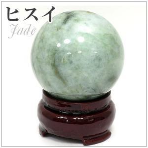 翡翠 丸玉 穴なし 置き玉 約45mm お守り 天然石 パワーストーン 翡翠 ヒスイ 丸玉 置き玉